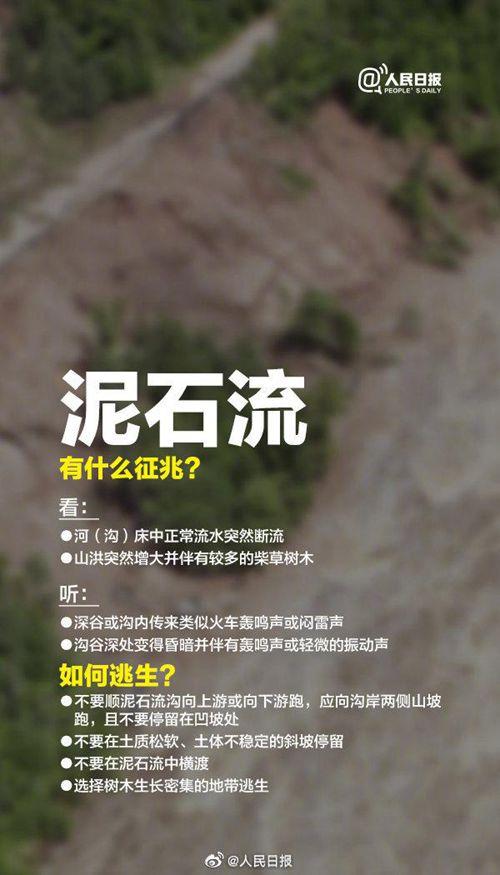 中国气象局连发三个预警:暴雨、山洪灾害、地质灾害