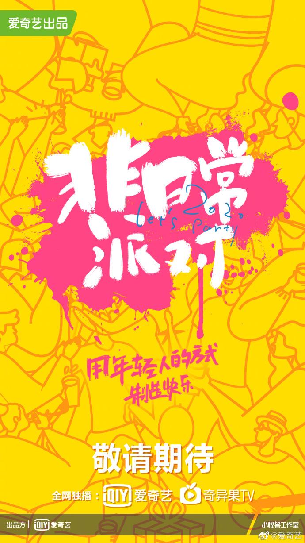 THE9团综正式启动,将与特邀嘉宾进行游戏对抗