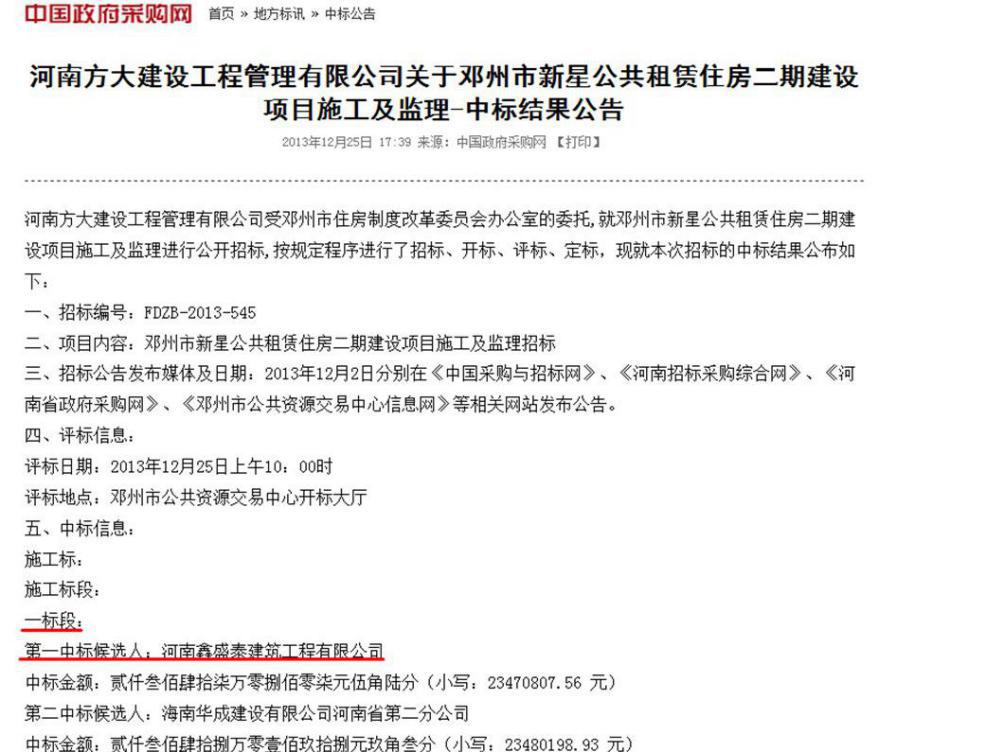 邓州市疑似未招标先施工新星公租房欠薪 法院判决后遭遇执行难