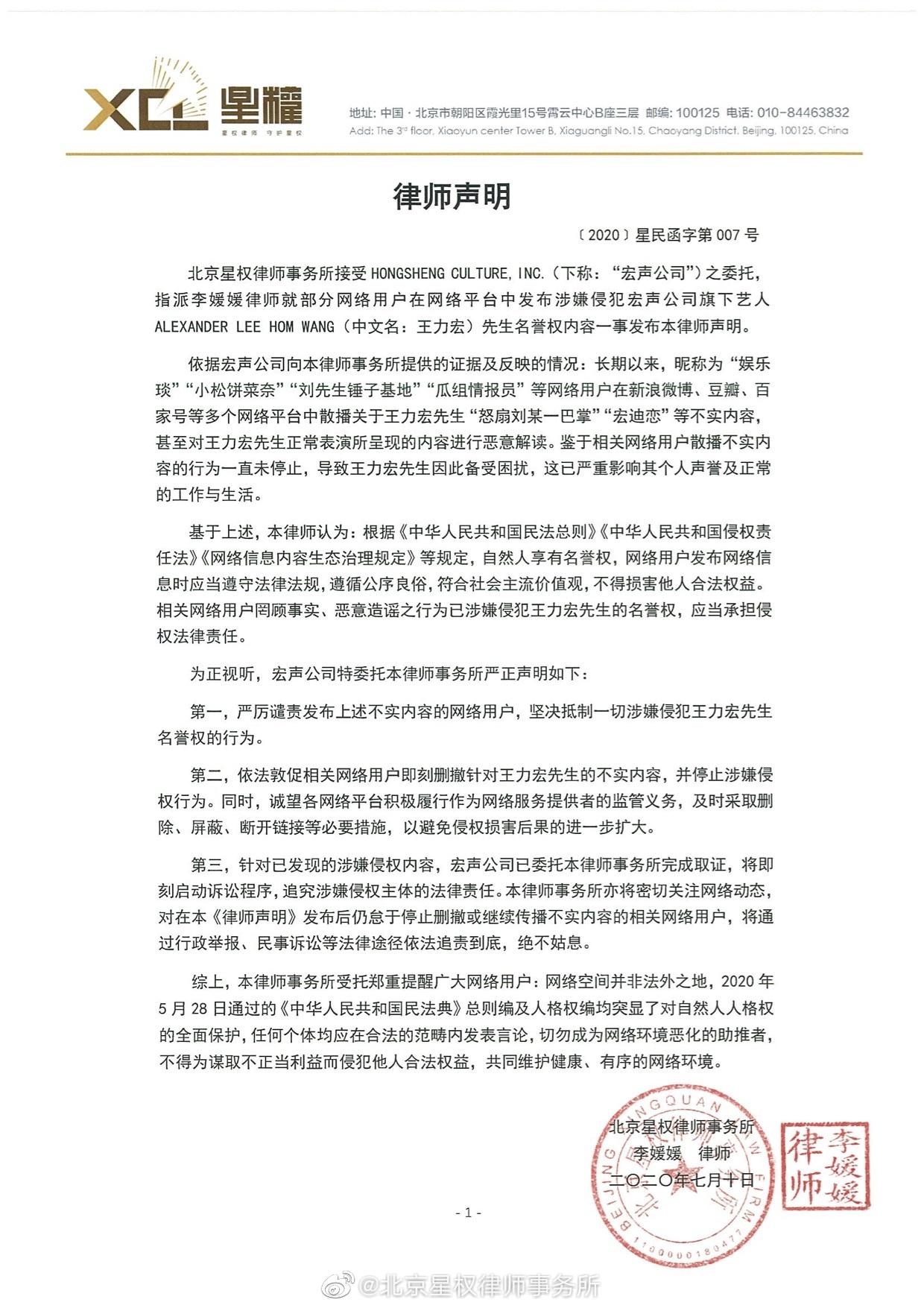 王力宏方否认宏迪恋 谴责不实言论将启动诉讼程序