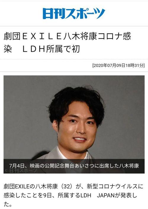 林志玲老公的同事确诊新冠 为32岁艺人八木将康