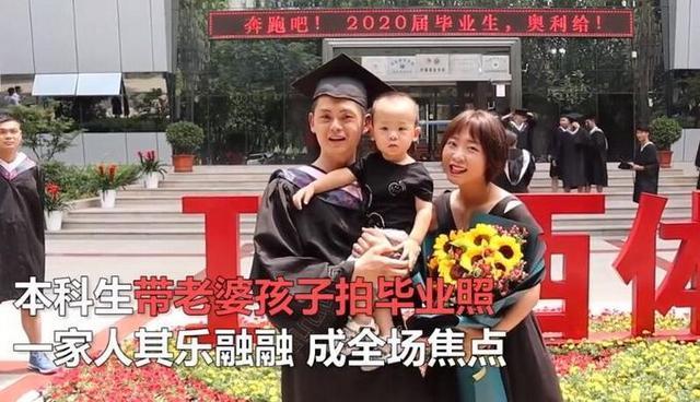 本科生带老婆孩子拍毕业照 其乐