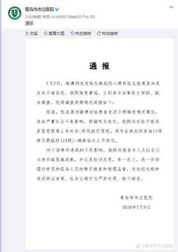 官方通报青岛心理医生骚扰患者 处罚来了