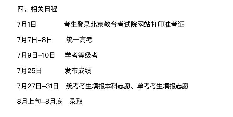 北京高考7月25日可查成绩 27日至31日填报志愿
