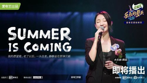 周迅加盟音乐综艺《乐队的夏天2》