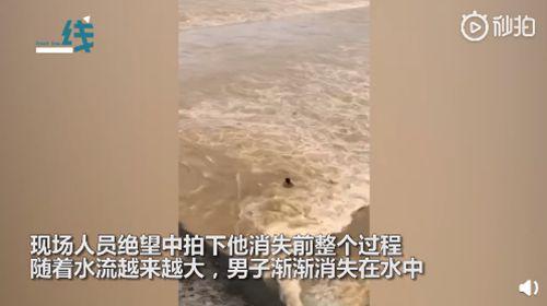 男子捞鱼被拽进洪水冲走 警方回应目前仍在搜救中