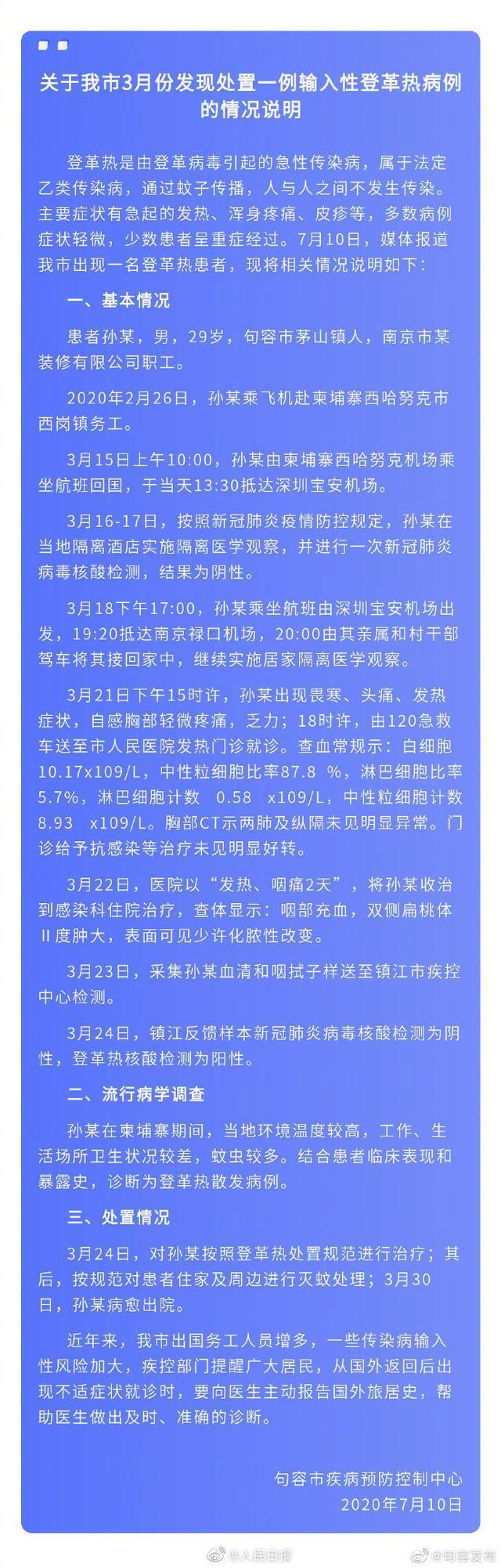江苏句容出现1例登革热病例 登革