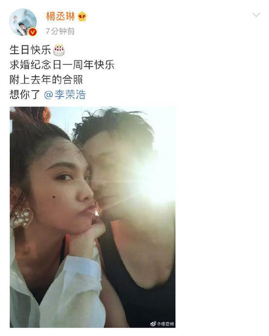 杨丞琳晒李荣浩求婚视频 甜哭网友