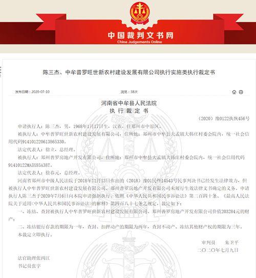 郑州普罗房地产未履行法律义务 银行存款被冻结