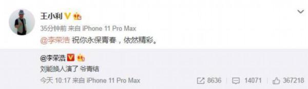 """王小利回应李荣浩""""爷青结"""":祝你永葆青春依然精彩"""