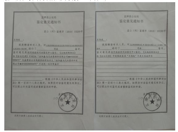 """河南孟津:假章假签名""""骗""""走一公司约50亩土地 资源局这样回应"""