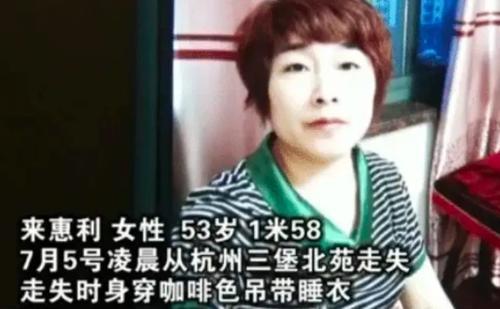杭州女子失踪案后续:警方通报杭州女子失踪案件具体详情
