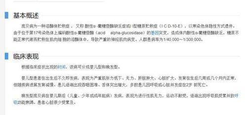 患庞贝病男生高考662分 每天学习13小时