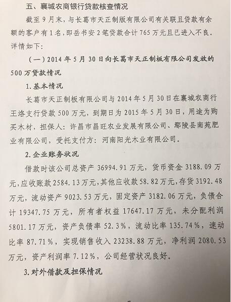 """上亿不良企业频""""借新还旧"""" 襄城农商行风险管控疑存漏洞"""