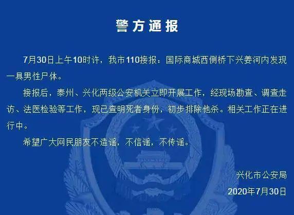泰州警方通报:河中发现装在笼中男尸初步排除他杀,望网民不造谣、不传谣