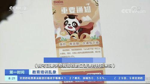 央视曝光一批伪外教 中国家长当心!