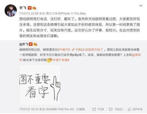 """许飞道歉 竟P图顶掉杨颖和黄晓明""""结婚"""""""