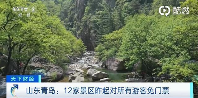 青岛12家景区对所有游客免门票 都有哪些景区?