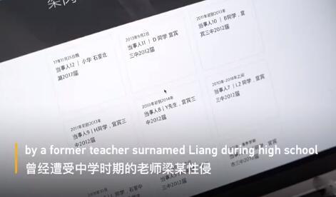 四川遭男老师性侵男学生发声:希望终止犯罪 提高警惕