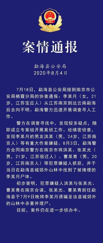 杀南京女生嫌犯曾威胁杀女方父母 女孩性格单纯曾转钱给男友花