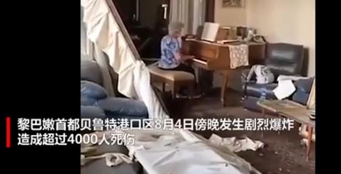 黎巴嫩奶奶在破损房间中弹钢琴 废墟中的浪漫
