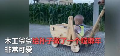 """木工爷爷给孙子做螳螂车引关注  网友:""""我也想要这样一个爷爷"""""""