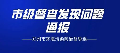 郑州美盛尚城星汇苑等多个项目违反管控要求被处罚 企业信用将扣分