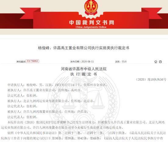 大股东禹王置业举债不还 拖累襄城农商行超31%股权被拍卖