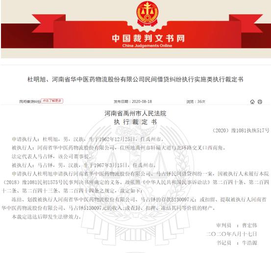 禹州一医药企业华中医药陷借贷纠纷 被冻结存款513万