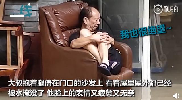 重庆大叔坐家门口沙发上看海 表情又疲惫又无奈插图(1)