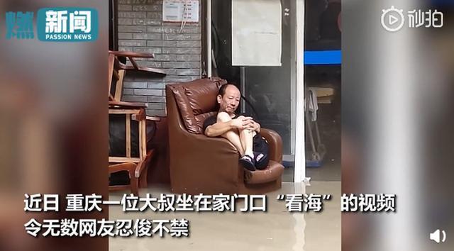 重庆大叔坐家门口沙发上看海 表情又疲惫又无奈插图