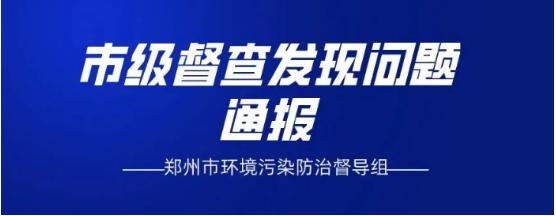 郑州广播中心等多个项目违反管控要求被处罚 企业信用将扣分