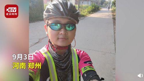 00后男孩骑行680公里返校 历时7天从郑州到天津