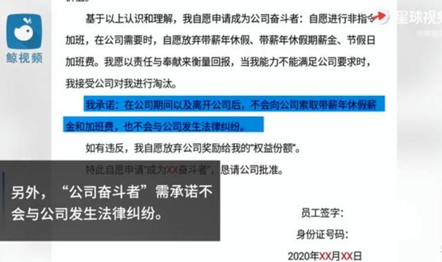 成渝钒钛科技有限公司要求员工自愿签奋斗者协议 法律认可吗?