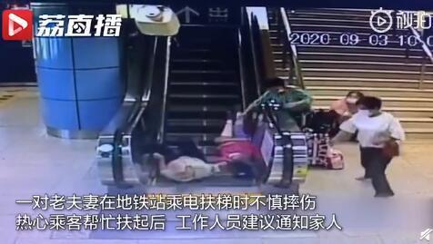 老夫妻乘扶梯摔伤拒绝通知家人 瞒着儿子偷偷出来玩的
