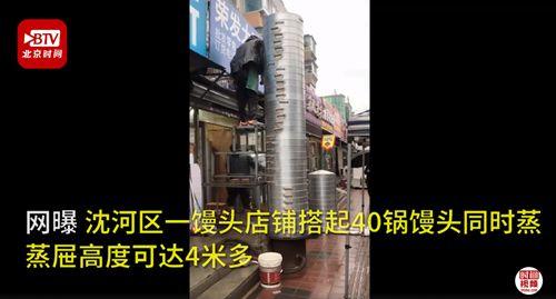 沈阳霸气馒头店摞起40锅同时蒸 1000个馒头一锅而成