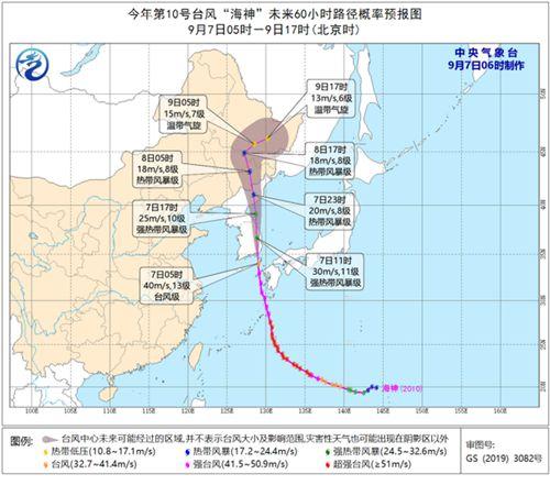 """台风""""海神""""预计8日凌晨移入吉林 傍晚移入黑龙江"""