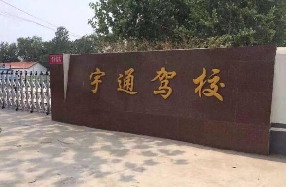 原阳县宇通驾校涉嫌伪造政府公文骗取经营手续 纪检监察部门介入调查