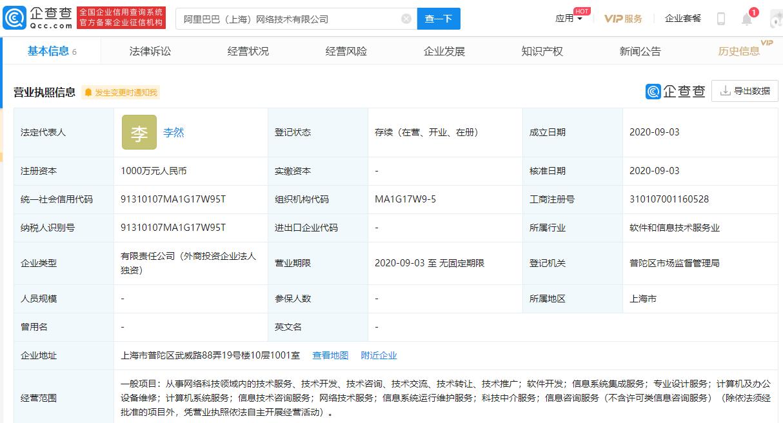 阿里巴巴在上海成立新公司 注册资本1000万元