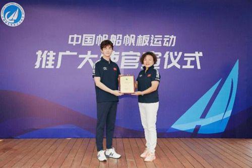 吴磊担任中国帆船帆板运动推广大使