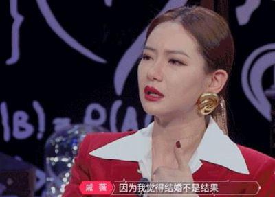 戚薇直言婚恋观:结婚不是恋爱的目的