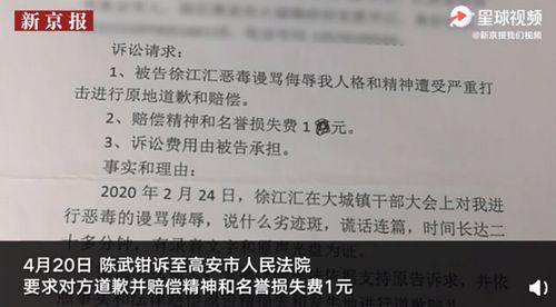 镇党委书记开会骂人被诉索赔1元 回应称只是布置工作