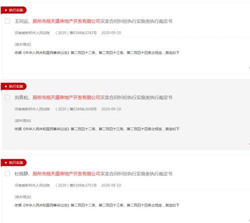 郑州阳光城丽景湾开发商违规交房 未赔付违约金被法院强制执行
