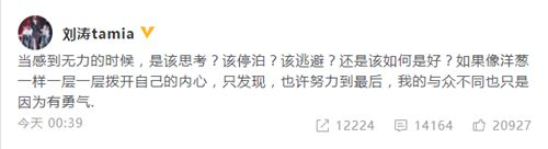 刘涛父亲去世 深夜发文十分感伤