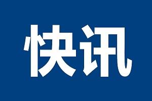 贵州六盘水市发生4.0级地震 震源深度10千米