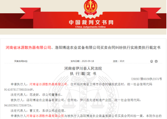 洛阳博途公司拒不履行相关义务遭法院强制执行 法人代表被限制高消费