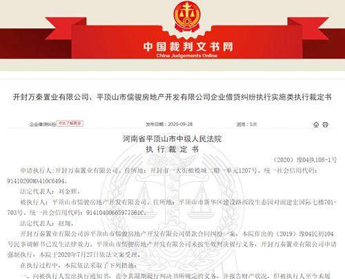 平顶山儒骏房地产涉借贷纠纷 部分土地使用权被轮候查封