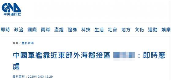 台媒曝解放军军舰靠近台东部外海 距离台湾仅30海里