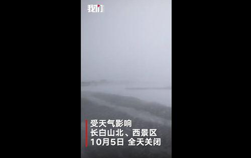 长白山景区10月5日因雪太大关了