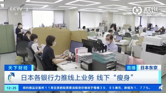 日本银行巨头推周休四天工作制 待遇也将随之下调
